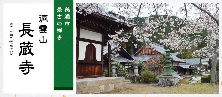 美濃市 | 長蔵寺